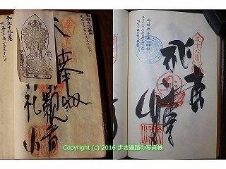 (58)仙遊寺納経帳.jpg