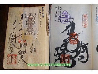 (59)国分寺納経帳.jpg