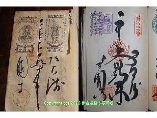 (61)香園寺納経帳.jpg