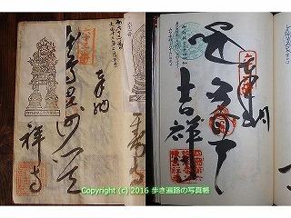 (63)吉祥寺納経帳.jpg