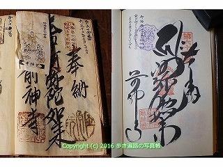 (64)前神寺納経帳.jpg