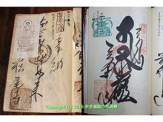 (65)三角寺納経帳.jpg