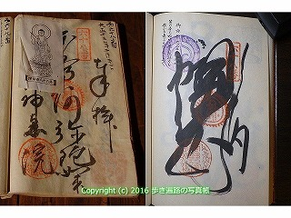 (68)神恵院納経帳.jpg