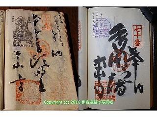 (70)本山寺納経帳.jpg