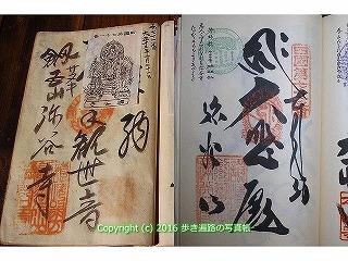 (71)弥谷寺納経帳.jpg