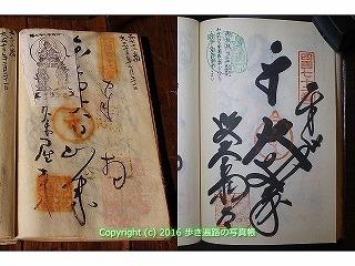 (72)曼荼羅寺納経帳.jpg