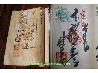(73)出釈迦寺納経帳.jpg