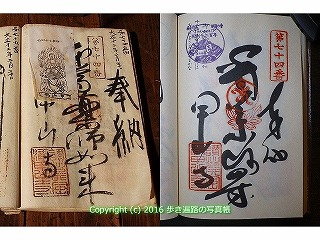 (74)甲山寺納経帳.jpg