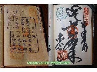 (76)金倉寺納経帳.jpg