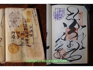 (78)郷照寺納経帳.jpg