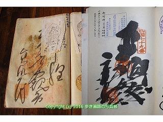 (79)天皇寺納経帳.jpg
