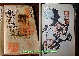 (80)國分寺納経帳.jpg