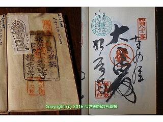 (82)根香寺納経帳.jpg