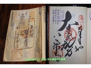 (85)八栗寺納経帳.jpg