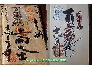 (86)志度寺納経帳.jpg