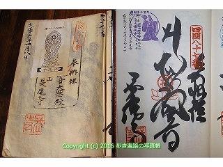 (87)長尾寺納経帳.jpg